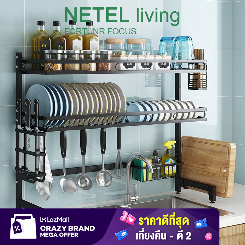 NETEL Official Store ชั้นวางจานเหนืออ่างล้างจาน