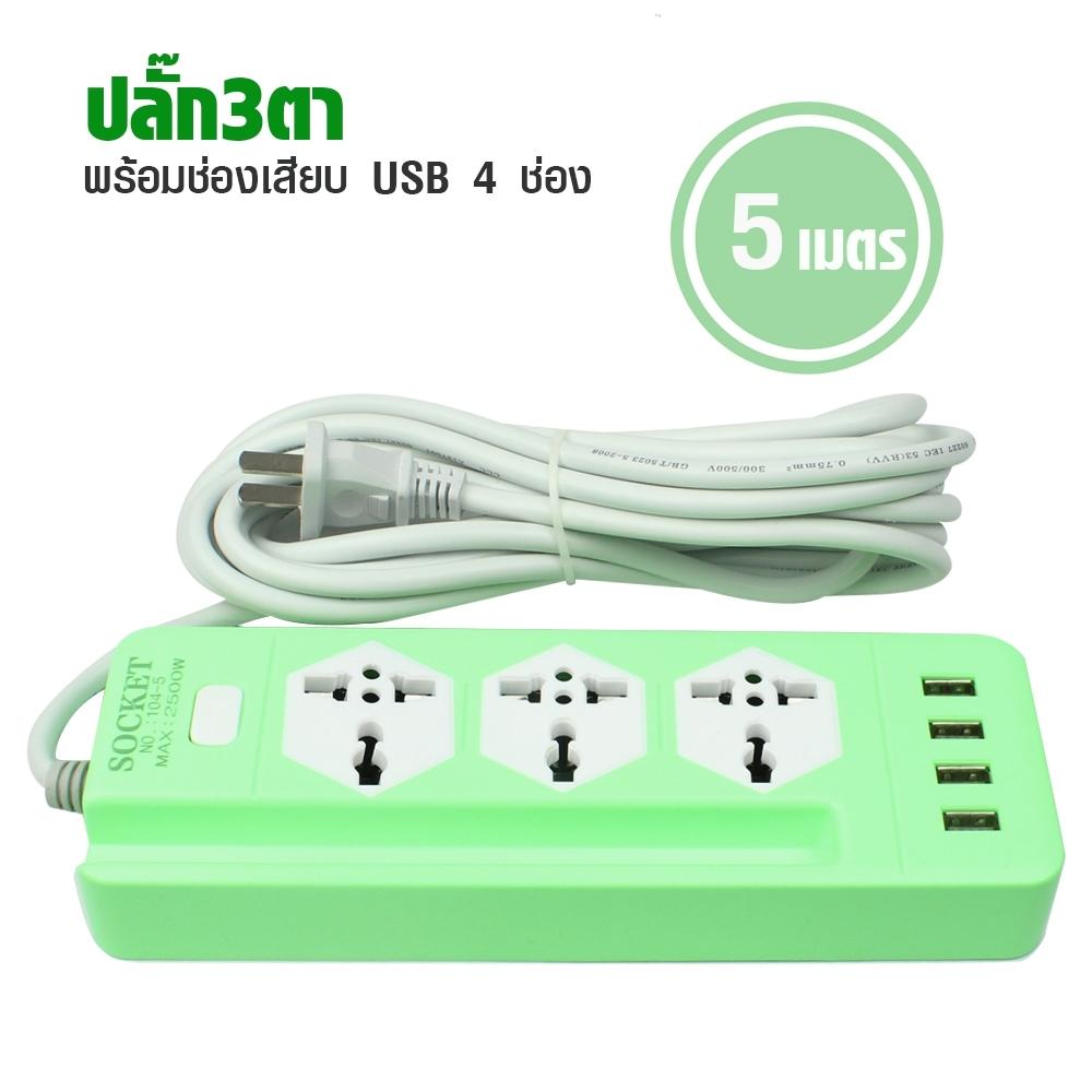 Telecorsa  รางปลั๊กไฟ  ปลั๊กไฟ Socket No:104-5 3ช่อง+4USB /1สวิตช์ 5เมตร รุ่น Socket-Extension-4USB-5M-00A-Song