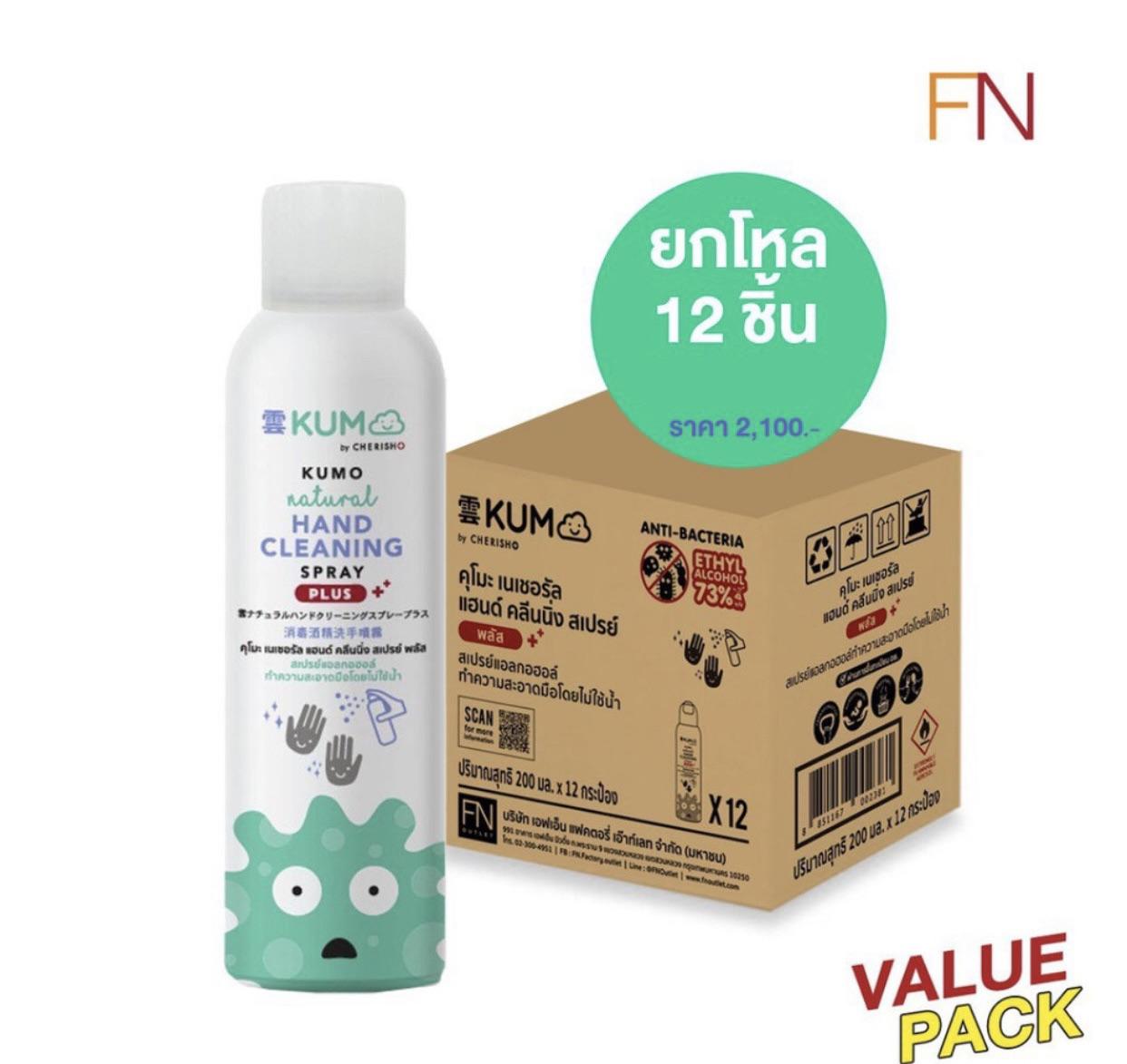 สเปรย์แอลกอฮอล์ 73% ฟู้ดเกรด ขนาด200มล. แบบอัดแก๊ส ผลิตจากแอลกอฮอล์ธรรมชาติ มาตรฐานญี่ปุ่น