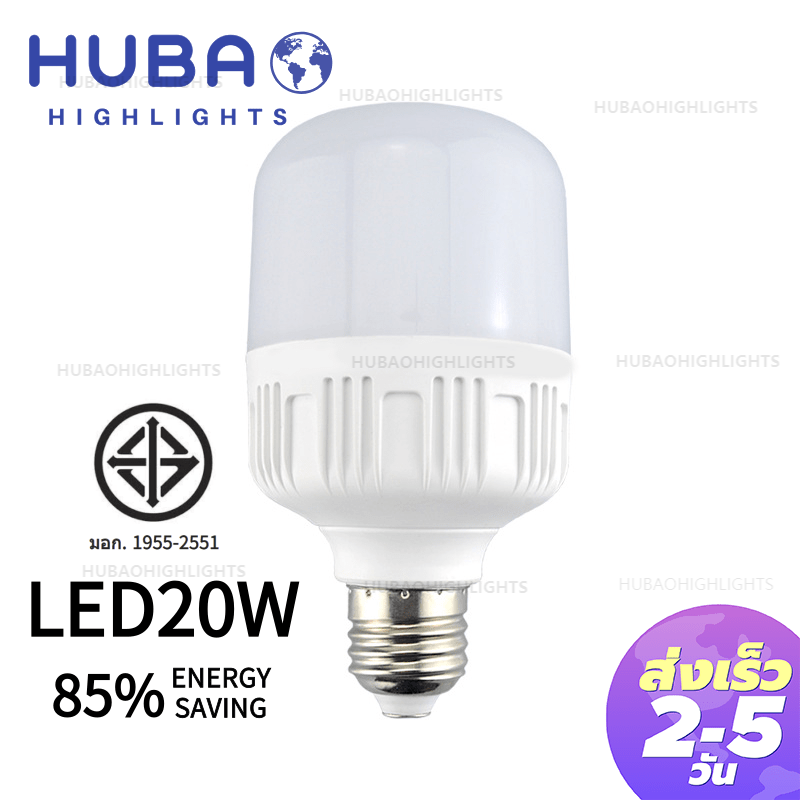 HUBAO HIGHLIGHT LED หลอดไฟ LED Essential Bulb 9 วัตต์ ขั้ว E27 สีคูลเดย์ไลท์ (6500K)