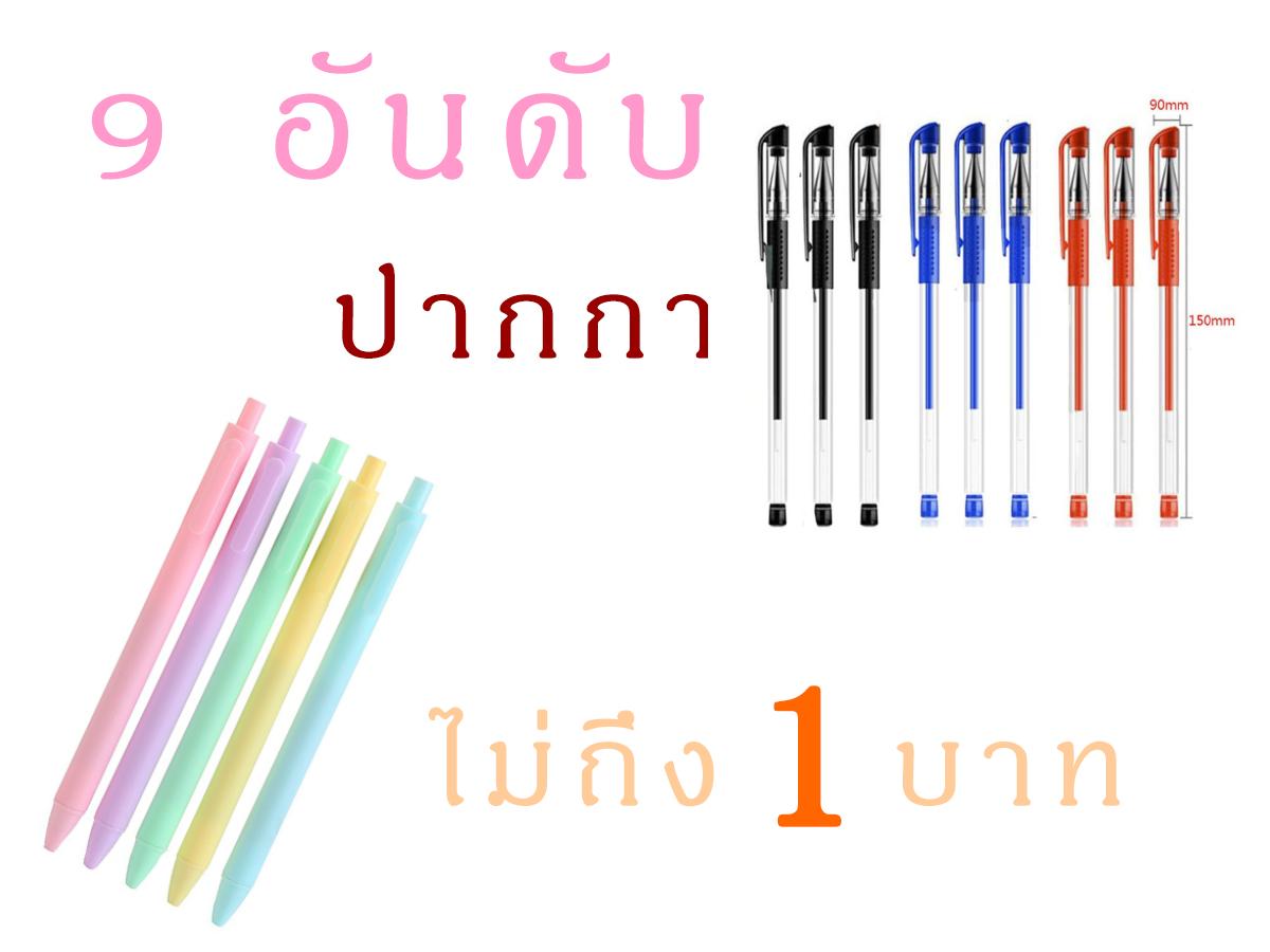 9 ปากกา ราคา ไม่ถึง 1 บาท   ไม่ซื้อ ไม่ได้แล้วววววว