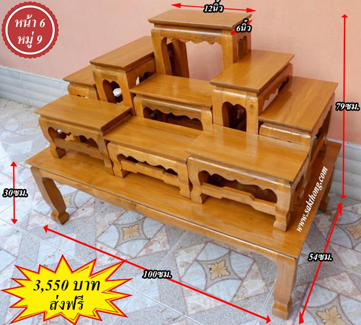 โต๊ะหมู่บูชา ไม้สัก หมู่ 9 หน้า 6  สักทองแพร่