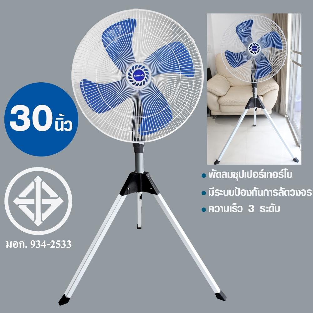 Telecorsa พัดลมเทอร์โบ 30 นิ้ว Sentoshi  รุ่น Sentoshi-30-K03C-Song