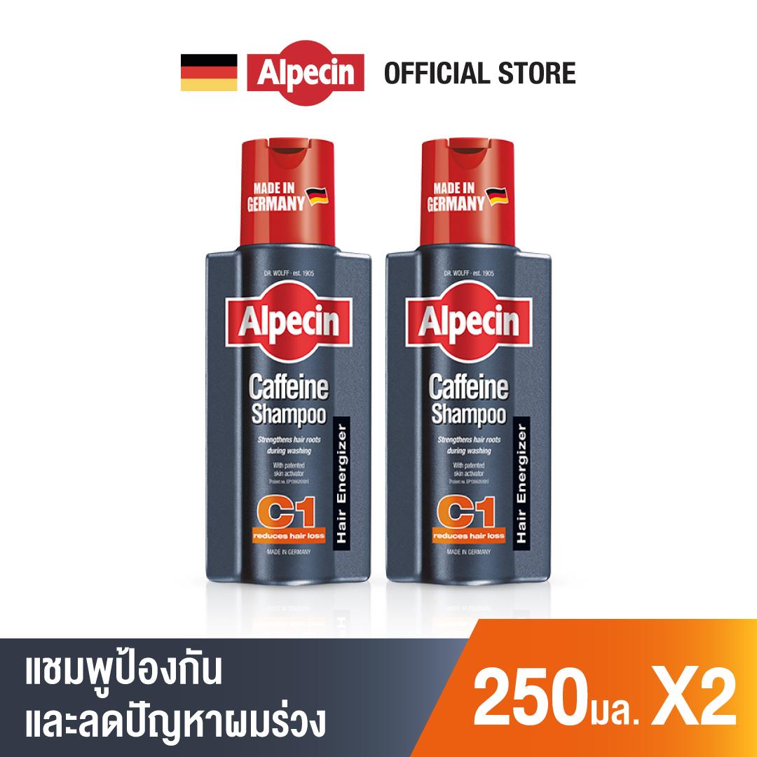 Alpecin Caffeine Shampoo C1 x 2 อัลเปซิน คาเฟอีน แชมพู ซี1 แชมพูสระผม ผมร่วง ผมบาง หัวล้าน