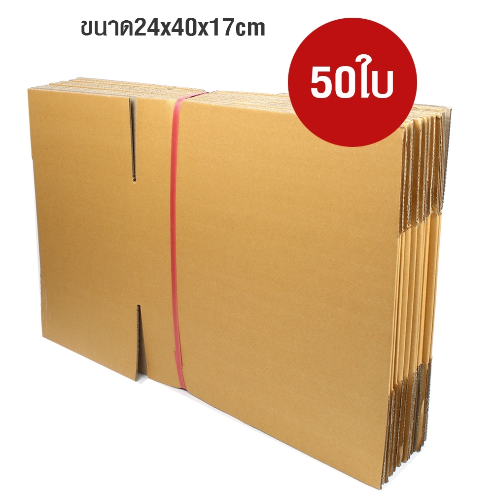 Telecorsa กล่องกระดาษ ลังกระดาษ 24x40x17 cm 50 ใบ รุ่น Brown-Box-E-05g-AiChan-Size24x40x17cm-50Pcs
