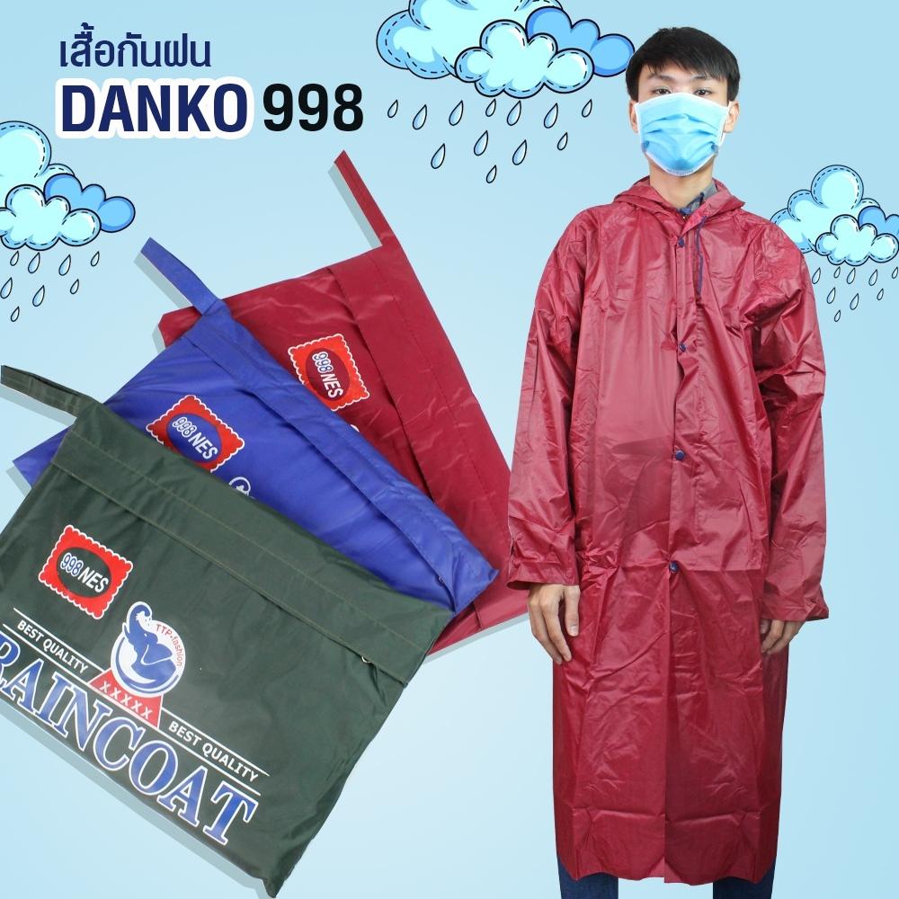 Telecorsa ชุดกันฝนค้างคาว ฟรีไซส์ คละสี รุ่น Rain-Coat-998-08a-Psk2