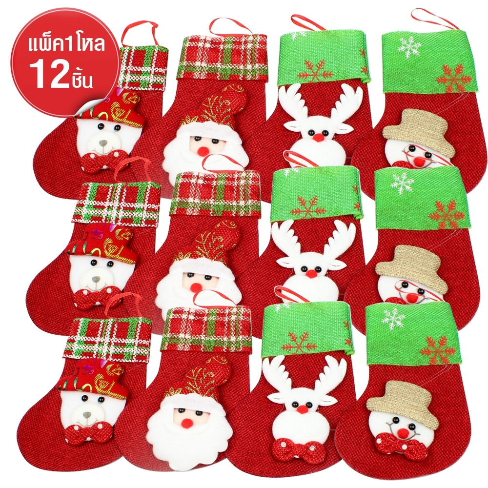 Telecorsa ถุงเท้าคริสต์มาส สำหรับตกแต่ง แพ็ค 12 ชิ้น คละแบบ รุ่น Christmas-socks-00h-june3-Beam-12Pcs