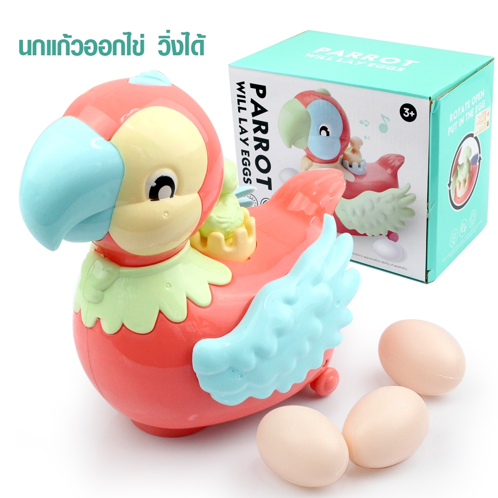 Telecorsa Parrot Laying Egg นกแก้วออกไข่ คละสี รุ่น Parrot-Will-lay-Eggs-00A-Toy