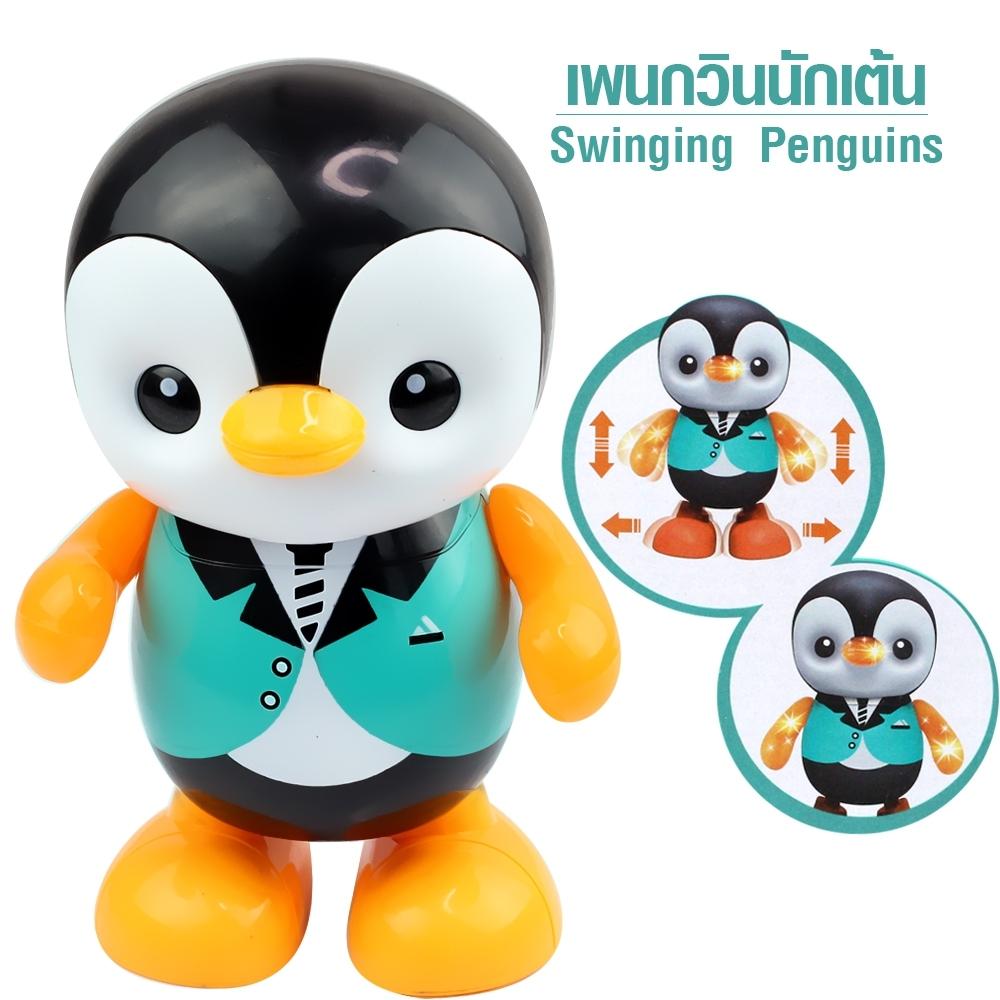 Telecorsa Swimming Penguinsแพนกวิ้นนักเต้น คละสีรุ่น Swinging-Penguins-01A-Toy