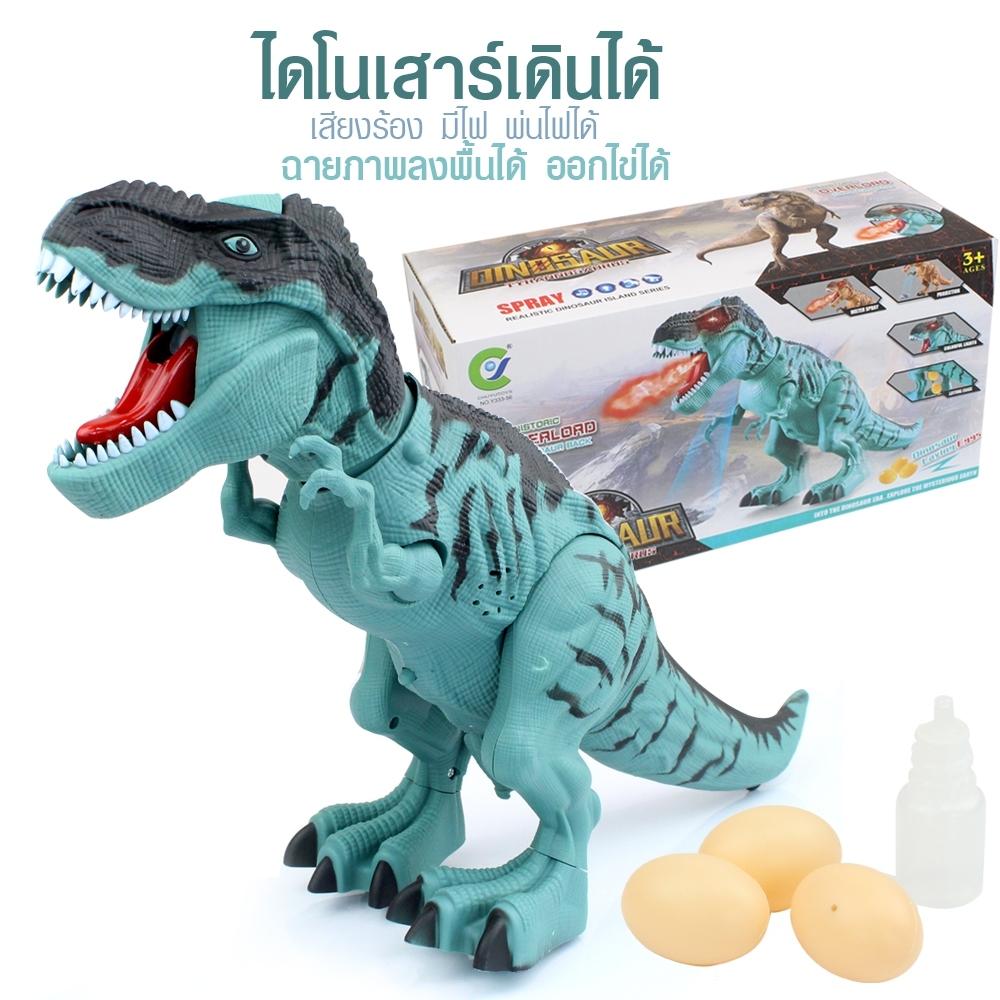 Telecorsa Dinosaur Tyrannosaurus ไดโนเสาร์จอมวิ่ง  คละสีรุ่น Dinosuar-Trex-Fire-08A-Toy
