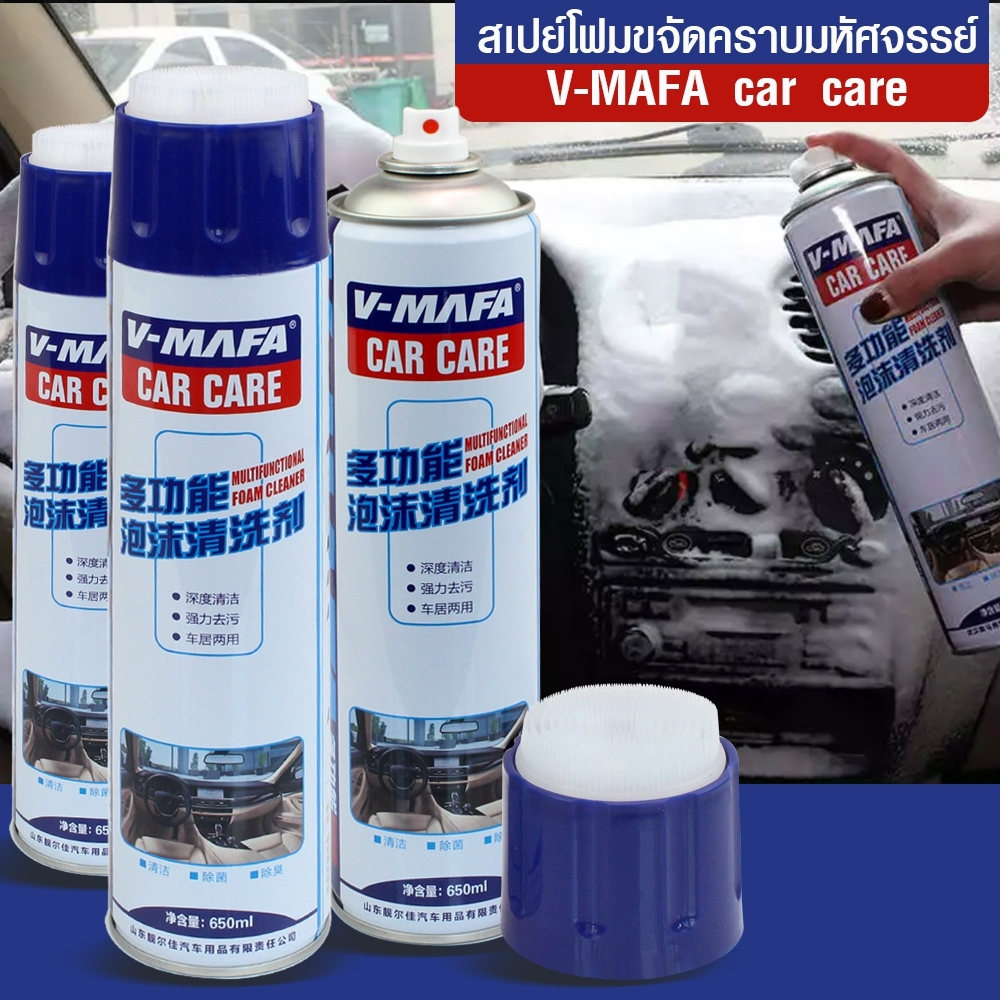 Telecorsa สเปรย์โฟมทำความสะอาดสำหรับรถยนต์ V-Mafa car care รุ่น V-MAFA-Car-Care-00h-J1