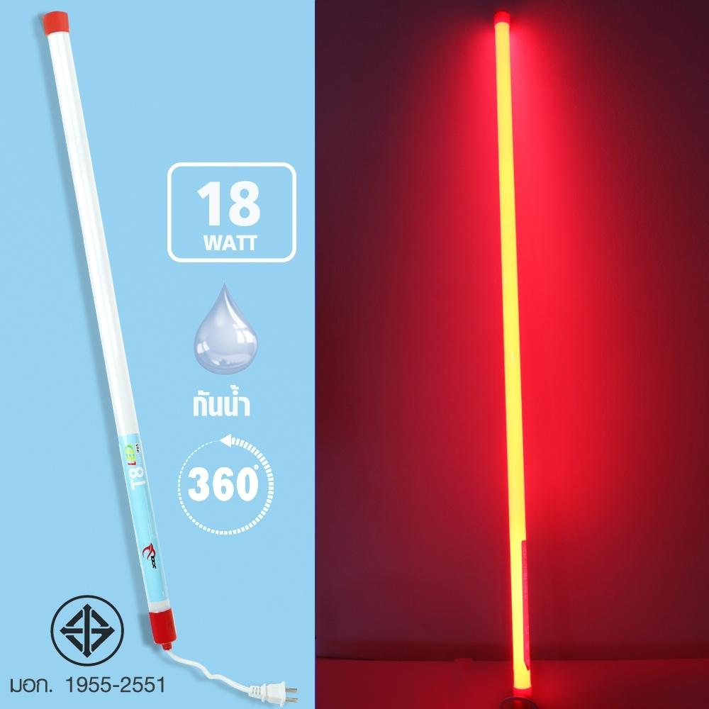 Telecorsa  หลอดไฟดักยุง หลอดไฟ LED สี 18W LED Tube Coloured T8 สีแดง รุ่น LED-Coloured-Light-Red-00d-Song