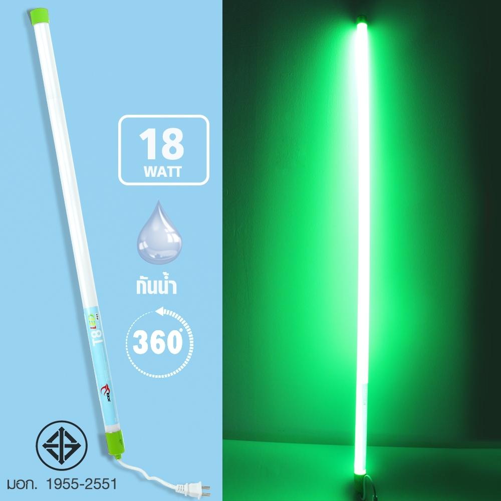 Telecorsa  หลอดไฟดักยุง หลอดไฟ LED สี 18W LED Tube Coloured T8 สีเขียว รุ่น LED-Coloured-Light-Green-00d-Song