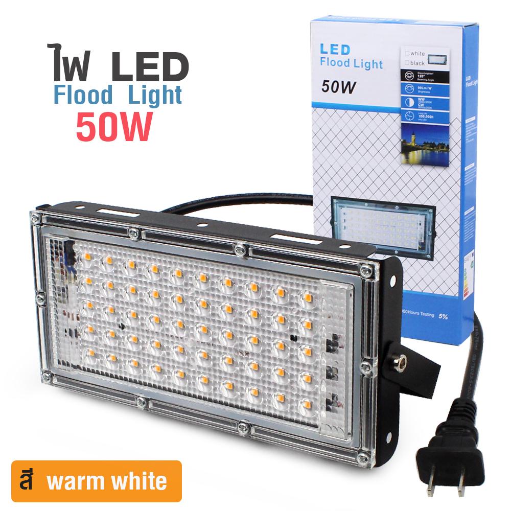 Telecorsa โคมไฟฟลัดไลท์ 50W Warm White LED Flood Light รุ่น LED-Flood-Light-50w-WarmWhite-05g-Rat