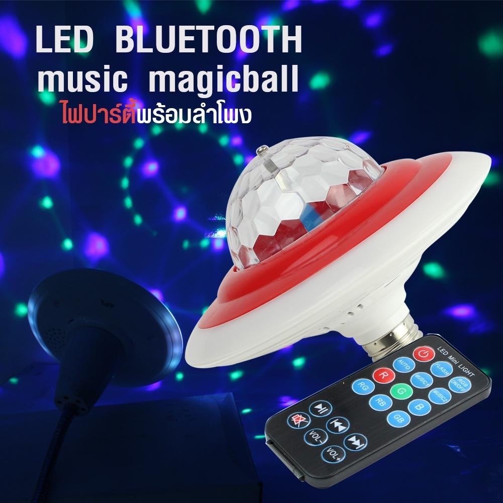 Telecorsa ไฟปาร์ตี้ ไฟดิสโก้ พร้อมรีโมท LED  Bluetooth Music Magic Ball รุ่น LED-Party-E-27-07A-Rat