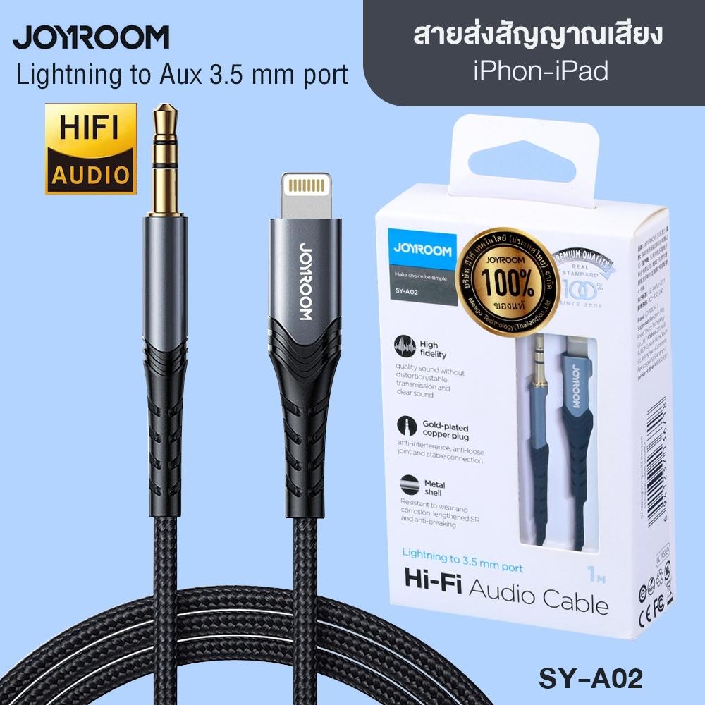 Telecorsa สาย AUX Joyroom SY-A02 แปลง Lightning 3.5มม. รุ่น Joyroom-Lightning-to-3.5-AUX-Cable-100-Cm-04A-Ri