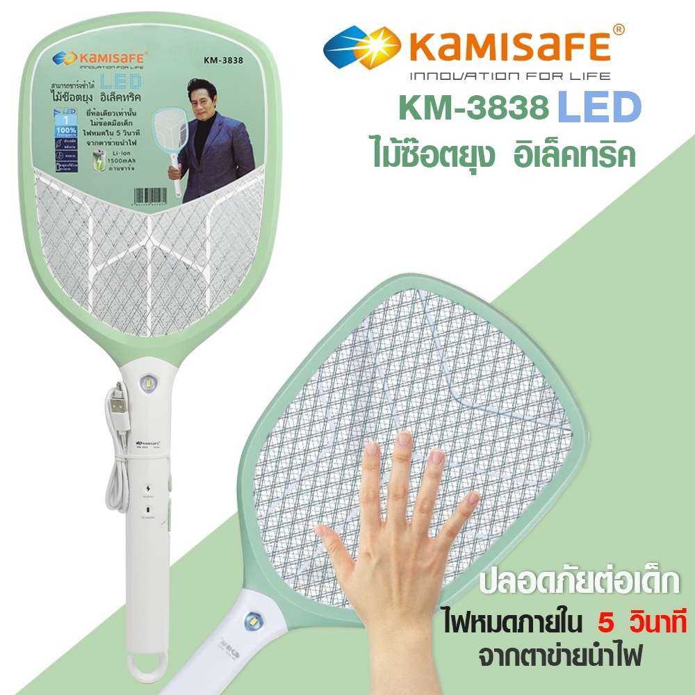 Telecorsa ไม้ตียุง ไม้ช๊อตยุง มีไฟLED Kamisafe KM-3838 รุ่น Mosquito-Racket-KM-3838-00A-Rat