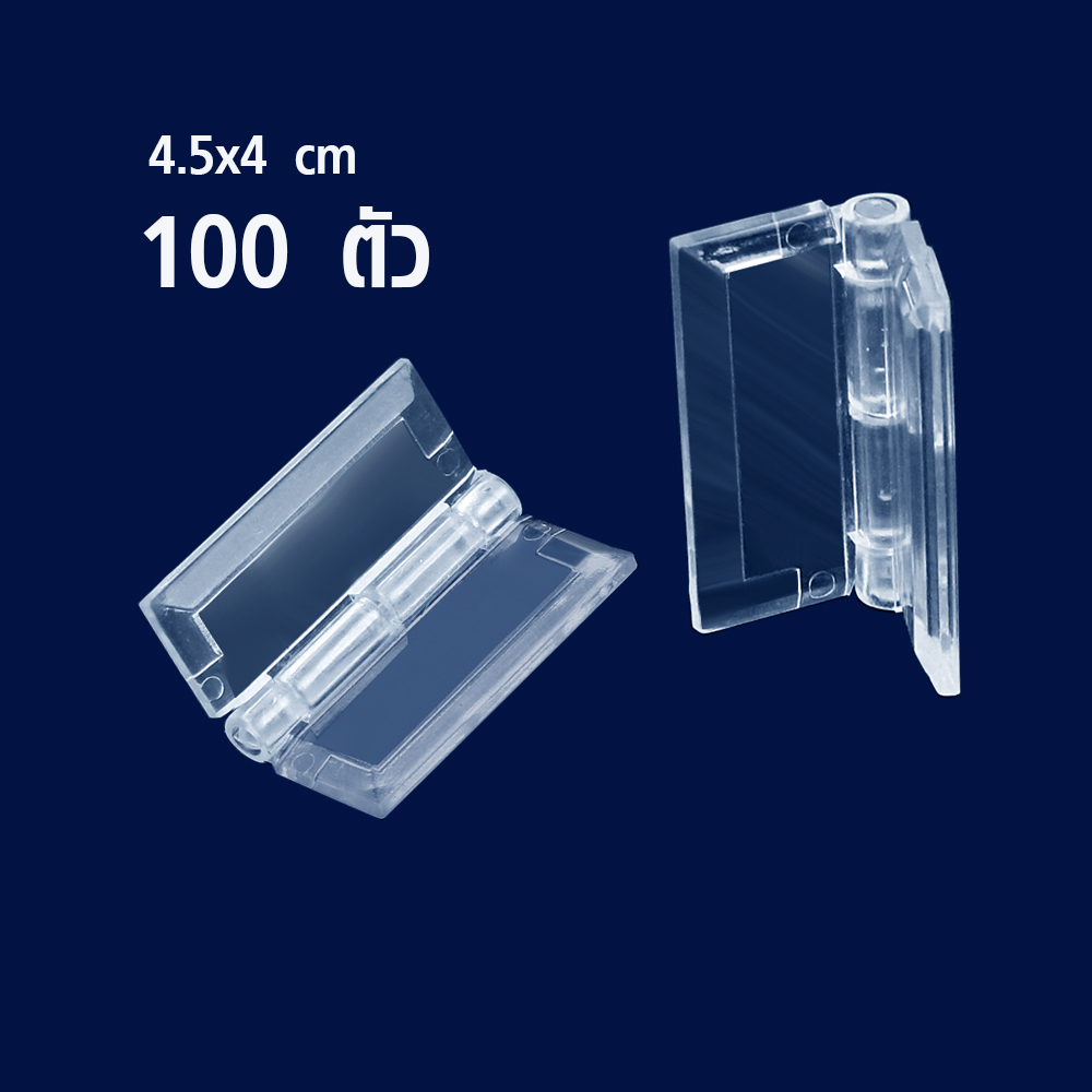 Telecorsa บานพับอะคริลิคใส 4x4.5 CM. 1ถุง 100 ชิ้น รุ่นPlastic-joint-Acrylic-100pieces-big-K0A-Muai