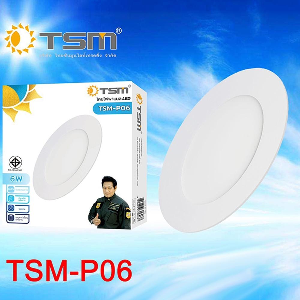 Telecorsa หลอดไฟ UFO TSM-P06รุ่นLight-blub-Disc-ufo-TSM-006-6W-00d-song