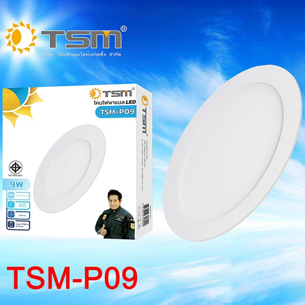 Telecorsa หลอดไฟ UFO TSM-P09 รุ่น Light-blub-Disc-ufo-TSM-009-9W-05e-song