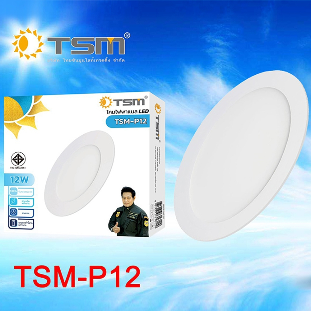 Telecorsa หลอดไฟ UFO TSM-P12 รุ่น Light-blub-Disc-ufo-TSM-012-12W-00f-song