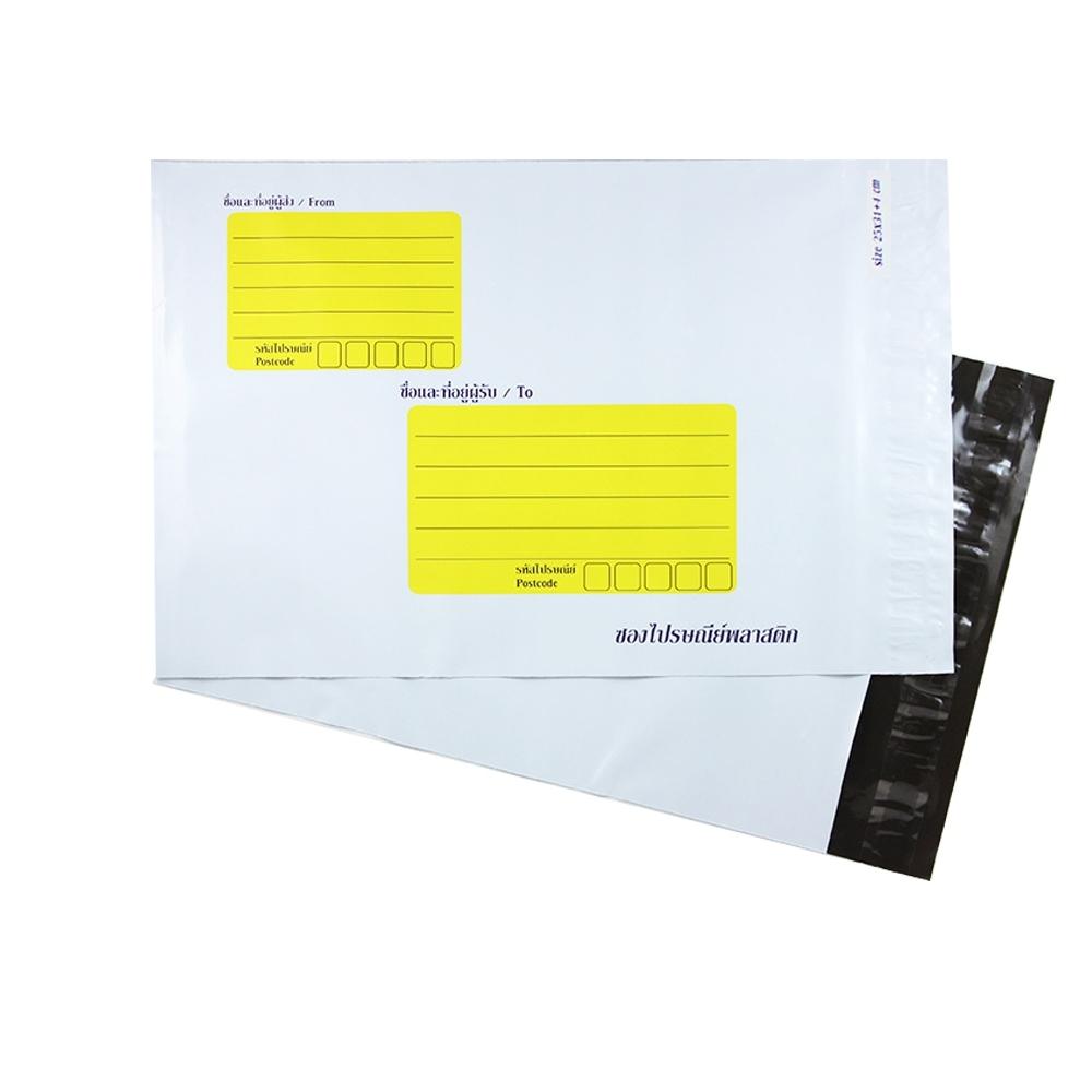 Telecorsa ซองไปรษณีย์ พลาสติกกันน้ำ ถุงไปรษณีย์ 50ใบ ขนาด 25x31+4cm(แบบจ่าหน้าซอง) รุ่นPlastic-letter-25x31+4cm-printing-08d-50pcs-08d-boss