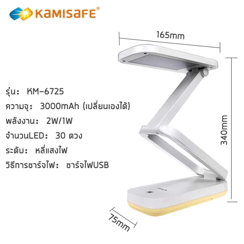 Telecorsa โคมไฟอ่านหนังสือ โคมไฟตั้งโต๊ะ โคมไฟ LED 6725 รุ่น  Table-Light-Portable-foldable-TSM-KM-6725-01A-Song