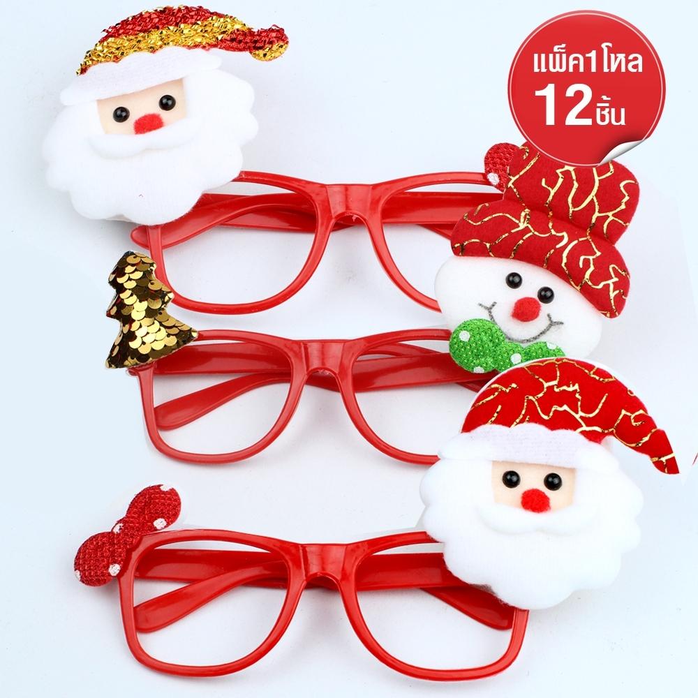 Telecorsa แว่นตาคริสต์มาส แว่นตาซานต้า  แว่นตาแฟนซี แพ็ค 12 อัน คละแบบ  รุ่น Santa-glasses-00h-june3-Beam-12Pcs