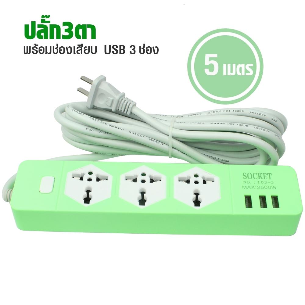 Telecorsa รางปลั๊กไฟ ปลั๊กไฟ Socket No:103-5 3ช่อง+3USB /1สวิตช์ 5เมตร รุ่น Socket-Extension-3USB-5M-05i-Song