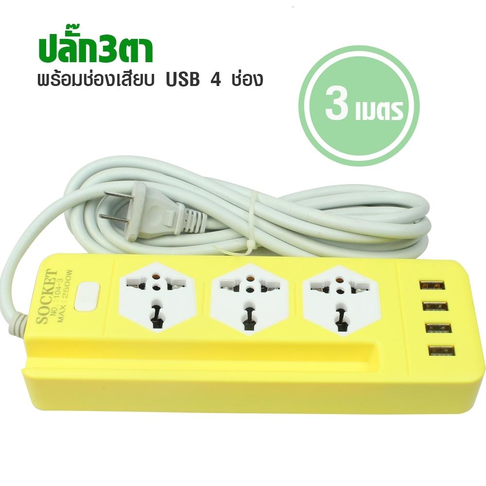 Telecorsa  รางปลั๊กไฟ  ปลั๊กไฟ Socket No:104-3 3ช่อง+4USB /1สวิตช์ 3เมตร รุ่น Socket-Extension-4USB-3M-00i-Song