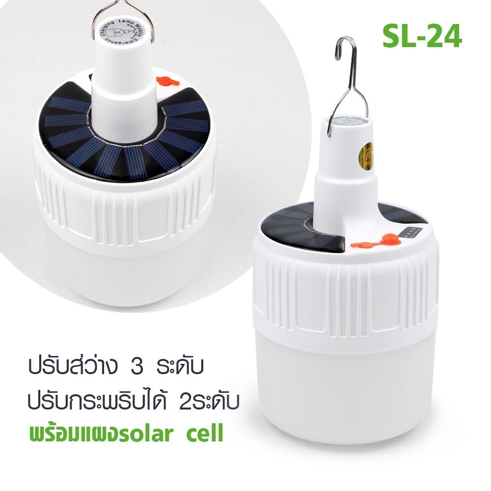 Telecorsa หลอดไฟ โซล่าเซลล์ หลอดไฟฉุกเฉินโซล่าเซลล์ SL-24 Solar Emergency Charging Lamp รุ่น Solar-Emergency-Charging-Lamp-SL-24-50a-Rat