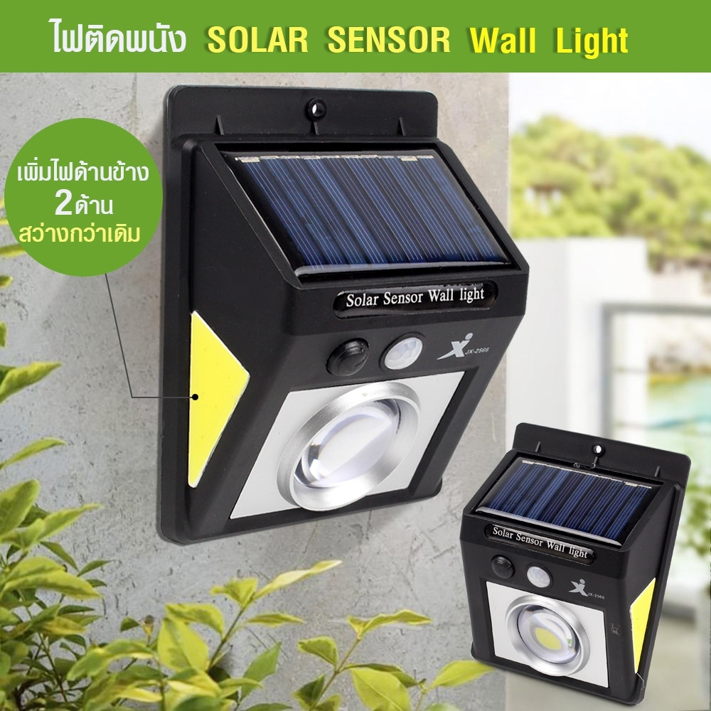 Telecorsa ไฟติดผนังโซล่าเซลล์ ไฟติดผนังพลังงานแสงอาทิตย์ ไฟโซล่าร์  CL-2566A Solar Sensor Wall Light รุ่น Solar-Sensor-Wall-Light-CL2566A-00i-Rat