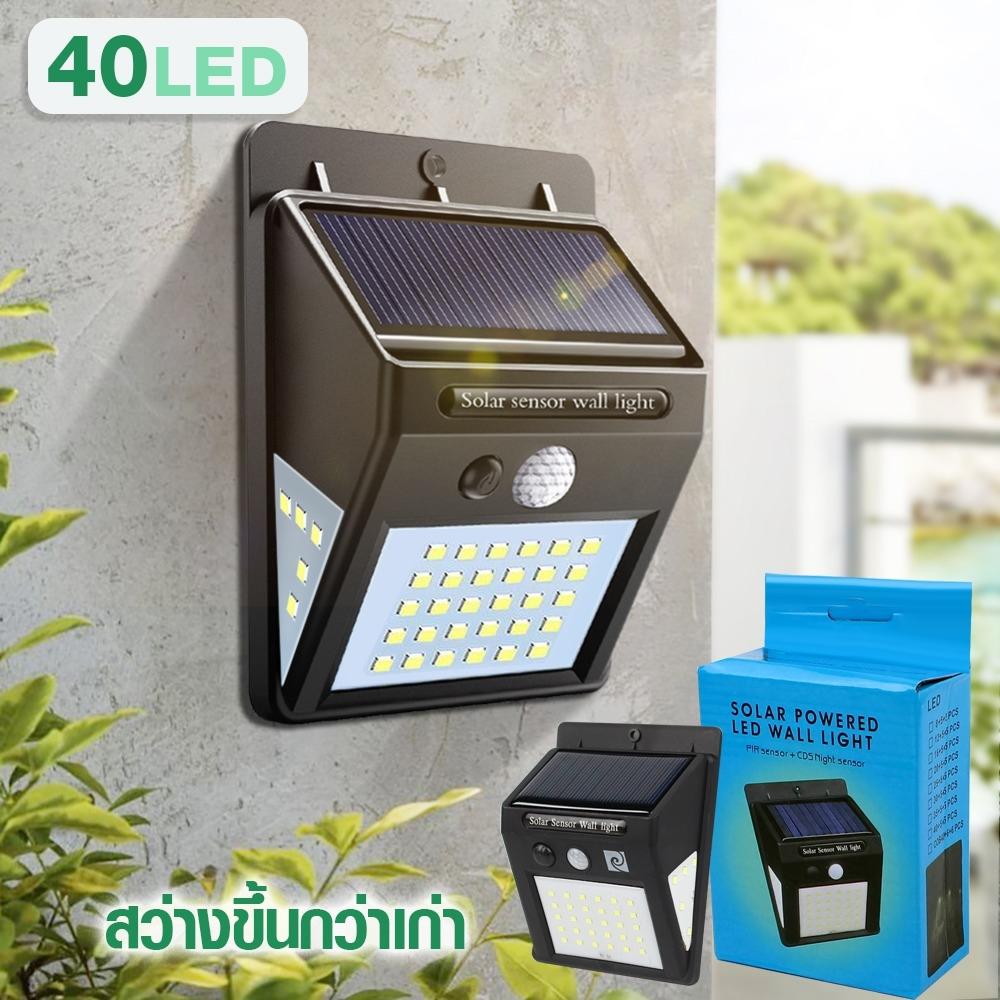 Telecorsa ไฟโซล่าเซลล์  ไฟโซลาร์ ติดผนัง Solar Powered LED Wall Light  รุ่น SolarLEDPowered-05h-Rat