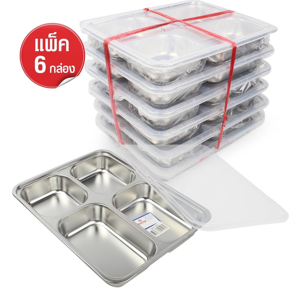 Telecorsa ถาดใส่อาหาร ถาดหลุม มีฝาปิด ขนาดใหญ่ 6 ใบ รุ่น Stainless-Steel-Big-Food-tray-4holes-with-Plastic-Cover-00A-June-Beam-6Pcs