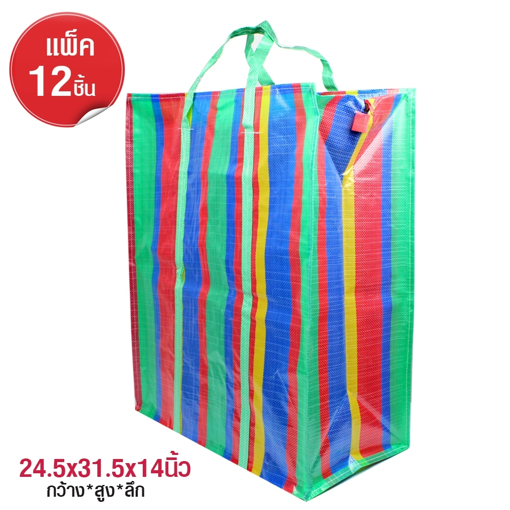 Telecorsa กระเป๋ากระสอบสายรุ้ง ถุงสายรุ้ง 24.5x31.5x14 นิ้ว จำนวน 12 ใบ รุ่น TeleCorsa-Bag-Rainbow-Size-09-00f-Cart1-12Pcs