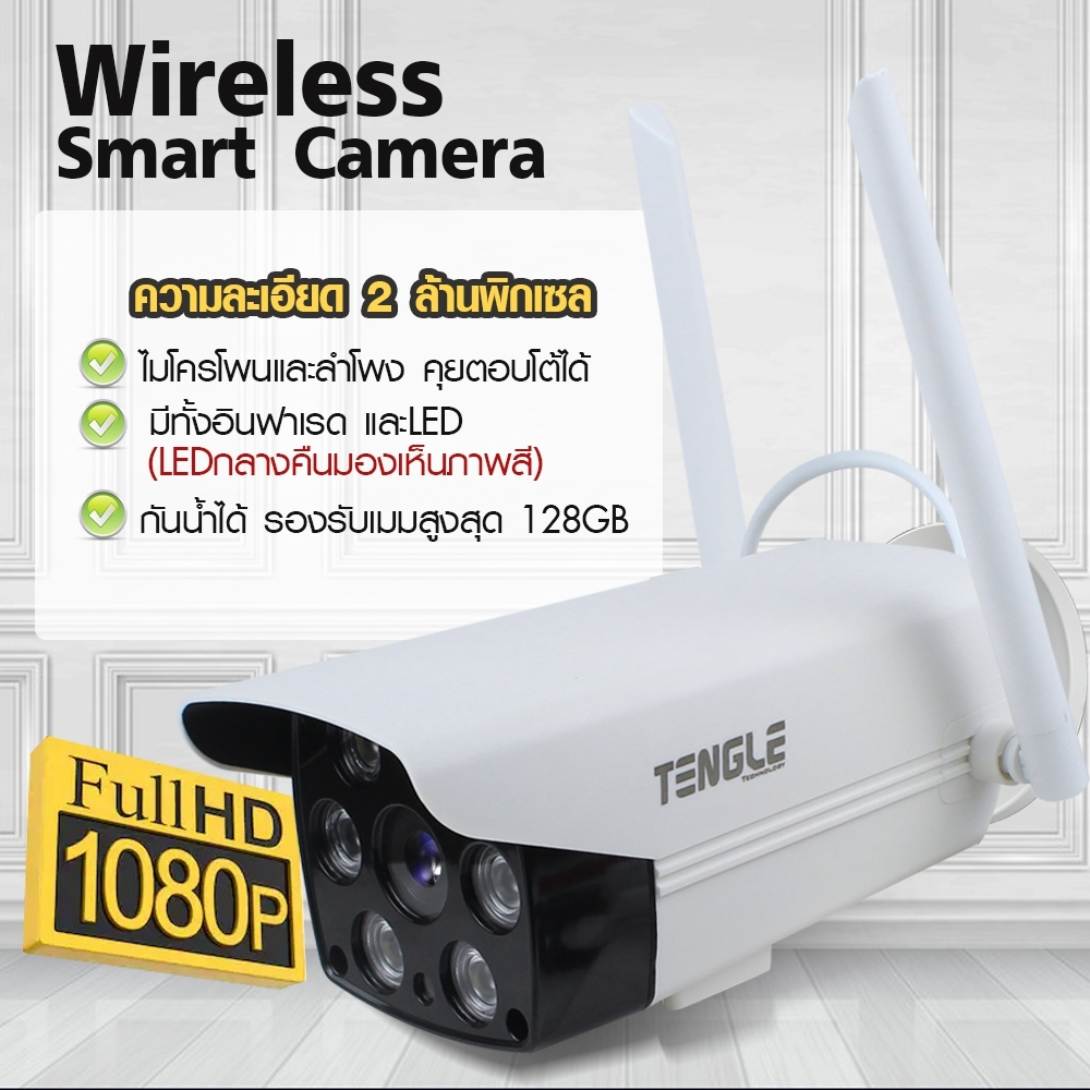 Telecorsa กล้องวงจรปิด 1080P  Yoosee Wireless Smart Camera รุ่น TeleCorsa-TENGLE-T112-05G-GPS