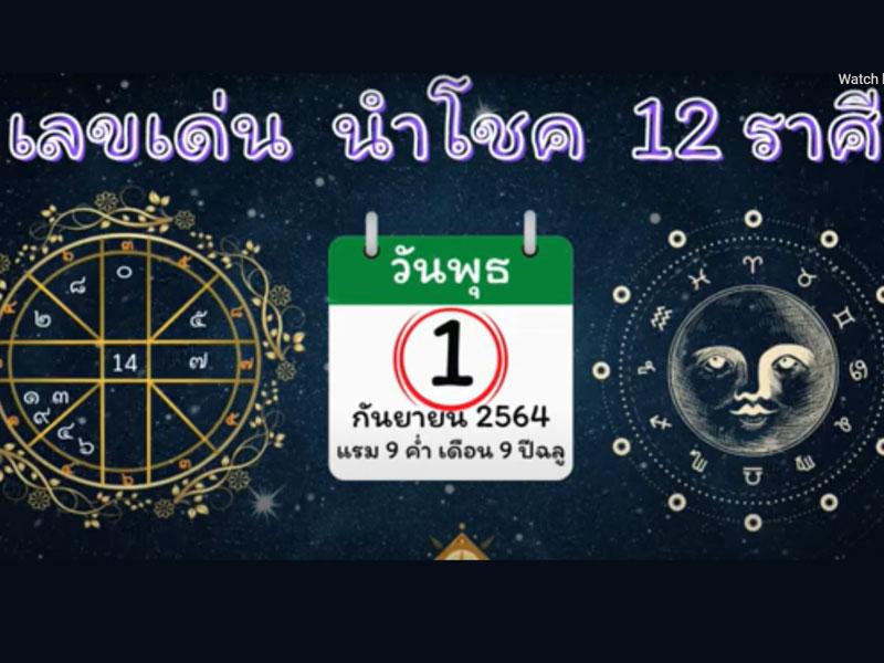 เลขเด็ด เลขมงคล หวย วันพุธ 1 กันยายน 2564