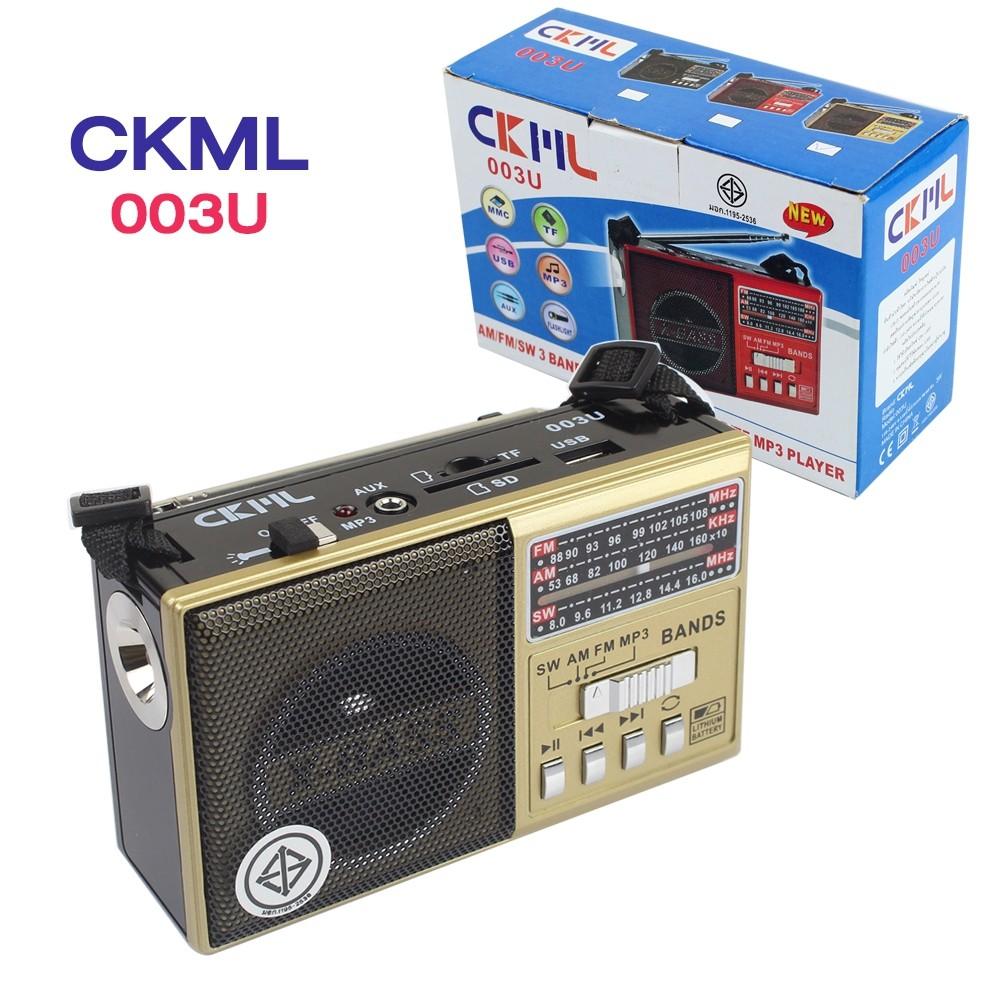 Telecorsa วิทยุลำโพง รุ่นCKML-003U รับได้AM/FM/MP3/SD/USB.AUX.TF คละสี รุ่น radio-fm-am-light-ckml-003-u-54a-Song